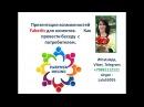 Презентация возможностей Faberlic для клиентов Как провести беседу с потребителем У НАС КОМАНДНОЕ ПОСТРОЕНИЕ *** ЗАПОЛНИТЕ АНКЕТУ 3qzDrG или ***Зарегистрируйтесь на сайте register spon