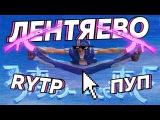 ЛЕНТЯЕВО 1 RYTP  ПУП