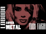 LOBODA - Твои глаза (metal cover by painsounder)