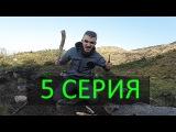 5 СЕРИЯ | ОДИНОЧНЫЙ СЕМИДНЕВНЫЙ ПОХОД по КАРПАТАМ | СУШИ в ПОХОДЕ | HD
