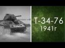 T-34-76 USSR 1941