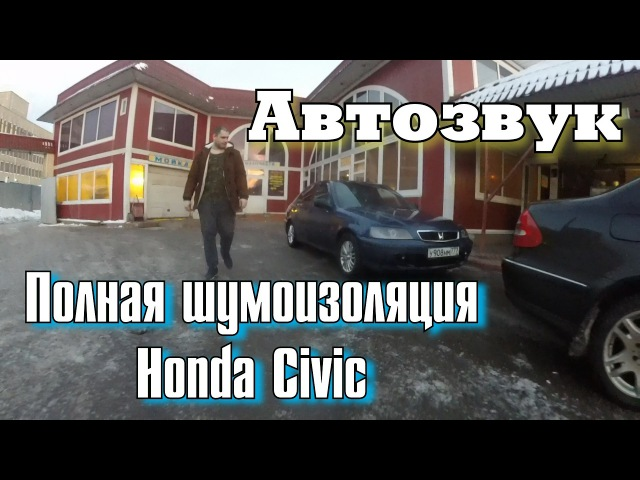 Honda civic fastback - Эпизод 07. Полная шумоизоляция.