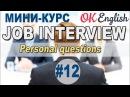 JOB INTERVIEW Урок 12/12 Personal Questions | OK English