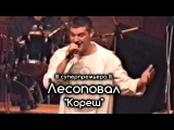 Лесоповал - Кореш  Калуга 2002  СУПЕРПРЕМЬЕРА!!!