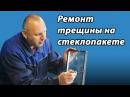 ✔ Ремонт стеклопакета УФ-полимерами СПЕКТР