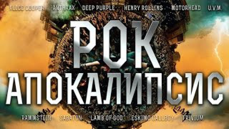 Рок Апокалипсис / Фильм в HD