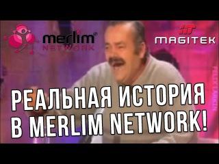 😂 Испанец про merlim network | Реальная история моего партнера в merlim network ( мерлим нетво...