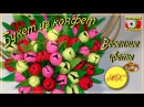 Букет из конфет Весенние цветы подарок девушке, мастер-класс sweet design