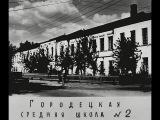 Девятый класс (ВИА Верные друзья и 9 класс школы №2. Городец. 1980-1981)