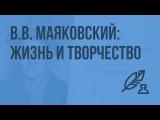 Стихотворение Необычайное приключение, бывшее с Владимиром Маяковским летом н...