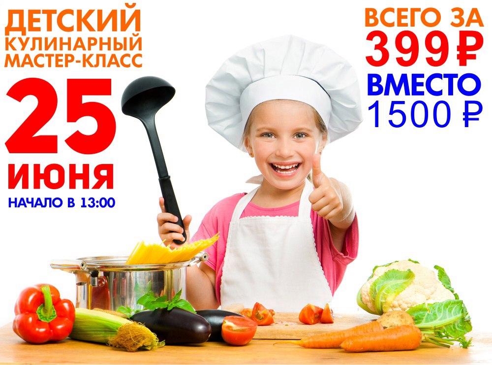 Афиша Самара Детский КУЛИНАРНЫЙ мастер-класс от BABY CHEF