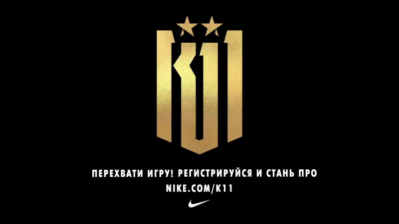 Nike K11 Moscow