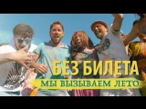 БЕЗ БИЛЕТА -Мы вызываем лето!