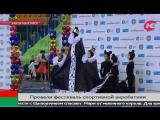 Фестиваль спортивной акробатики в Ханты-Мансийске.