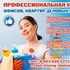 Клининговые услуги (УБОРКА, ХИМЧИСТКА) в Абакане