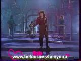 Женя Белоусов - Алешка