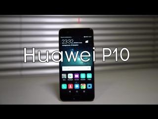 Смартфон Huawei P10 представлен официально
