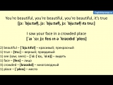James Blunt - Youre Beautiful (текст, перевод и транскрипция слов)