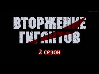 Атака Титанов [ТВ-2] Трейлер [Eladiel & Zendos] | Shingeki no Kyojin | Вторжение Гигантов 2 сезон первый трейлер русская озвучка