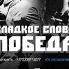 "БПИ Сладкое слово ""ПОБЕДА"" 07.05.17"
