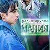 ♥ Релиз-группа МАНИЯ представляет...♥