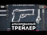 Киллер поневоле (2016) дублированный трейлер