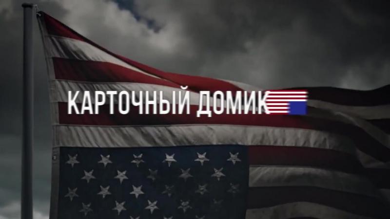 Карточный домик 5 сезон - House of Cards - Трейлер II