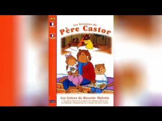 Сказки дядюшки Бобра (1993
