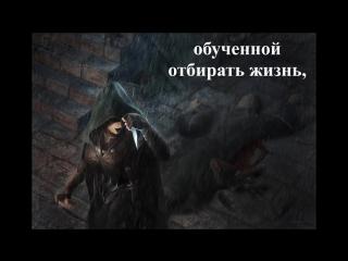 Телохранитель для демона