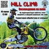 Hill Climb Russia 2017 championship motorcycle