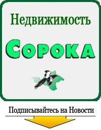 Подать бесплатно объявление о недвижимости симферополь новая газета юрга доска объявлений