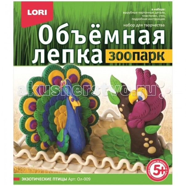 Объемная лепка из пластилина зоопарк - экзотические птицы, Lori