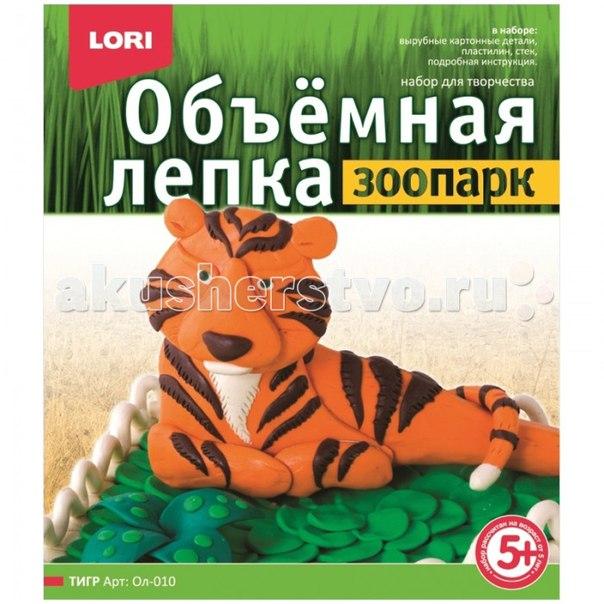 Объемная лепка из пластилина зоопарк - тигр, Lori