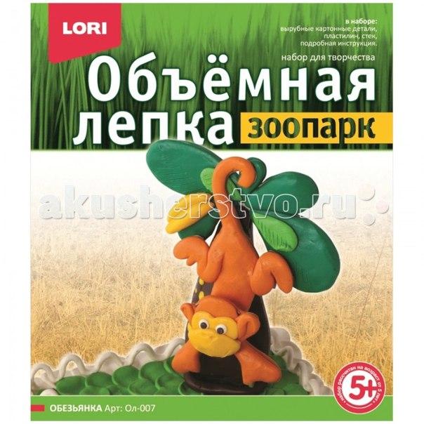 Объемная лепка из пластилина зоопарк - обезьяна, Lori