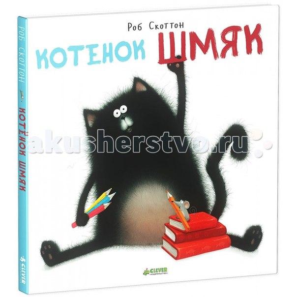 Книжка рассказ скоттон р. котенок шмяк, Clever