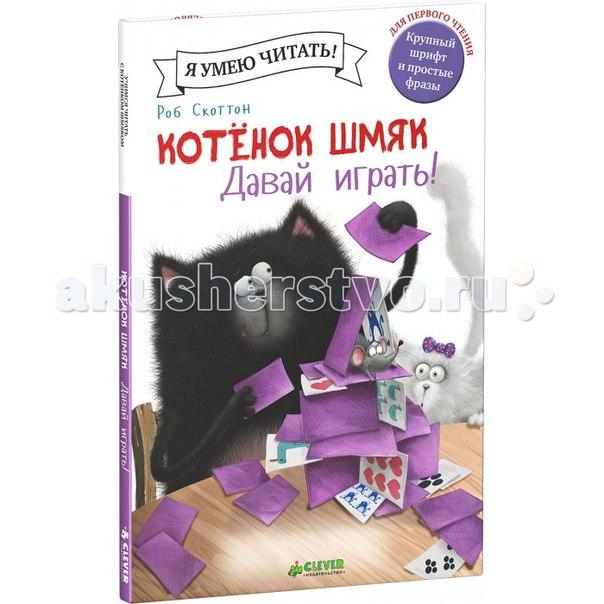 Книжка рассказ скоттон р. котенок шмяк давай играть!, Clever