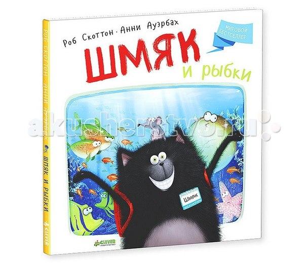 Книжка рассказ скоттон р. шмяк и рыбки, Clever