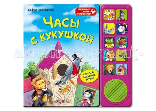 Книжка часы с кукушкой любимые сказки о животных, Азбукварик