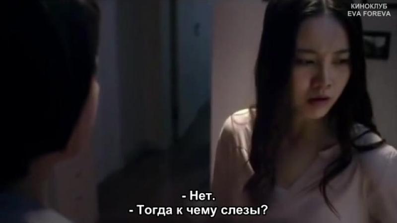 Однажды с тобой РУС СУБ EVA FOREVA