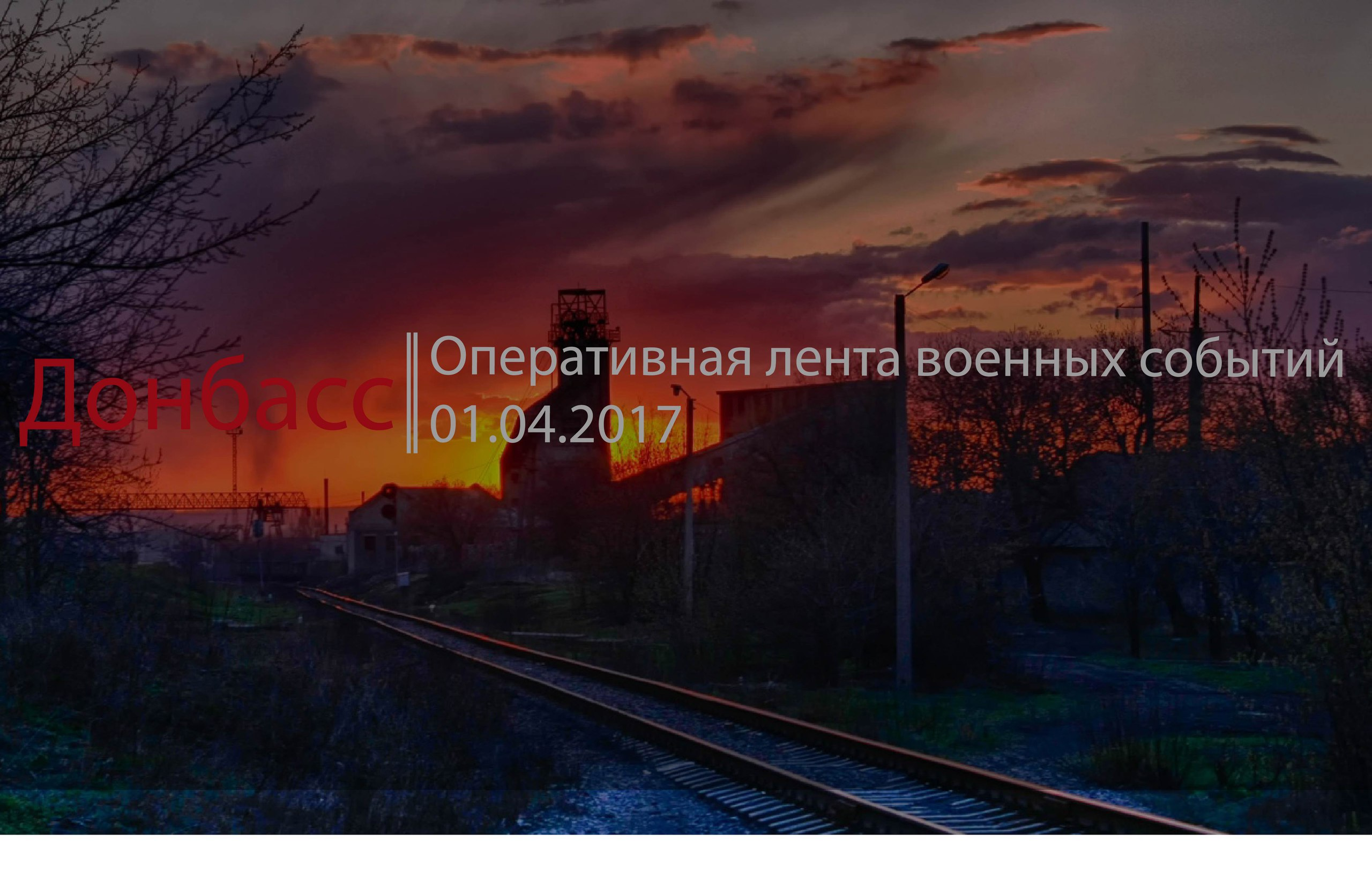 Донбасс. Оперативная лента военных событий 01.04.2017