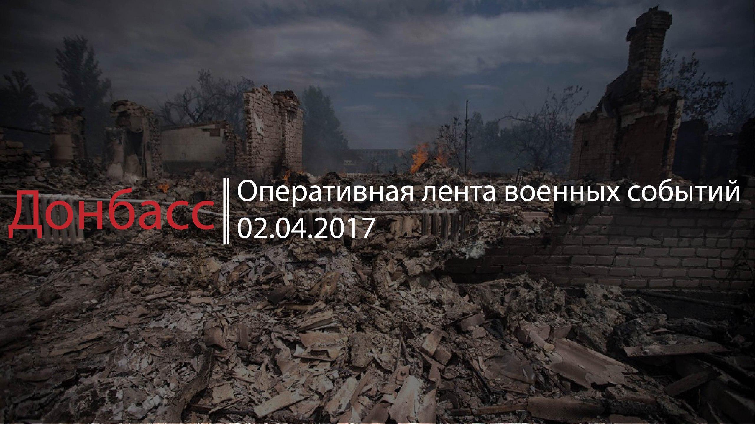 Донбасс. Оперативная лента военных событий 02.04.2017