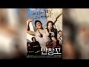 Любовь 911 (2012) | Ban-chang-ggo