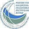 Министерство национальной политики Респ. Коми