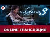 Syberia 3 | В поиске ответов