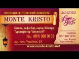 Кафе-Бар (Монте - Крісто)