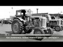 История тракторов МТЗ.Трактора «Беларус»