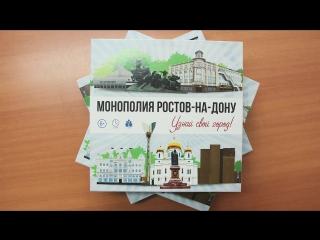 Что такое настольная игра Монополия узнай свой город? Выгодная франшиза
