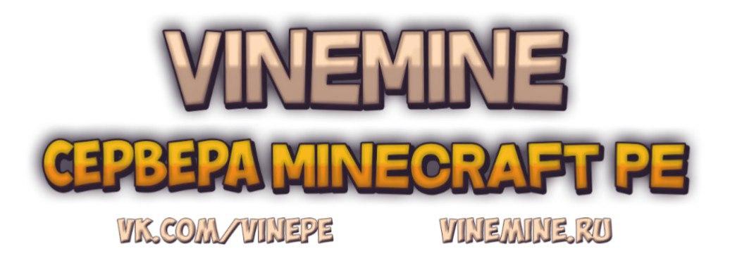 Сервера VineMine для Minecraft: PE 0.15.0-0.15.9!