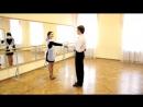 04. Уроки танцев Вальс