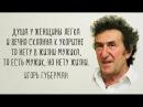 Игорь Губерман. Смешные Гарики о женщинах, любви и жизни